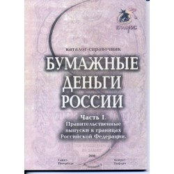 Каталог справочник Бумажные деньги России. Часть I.